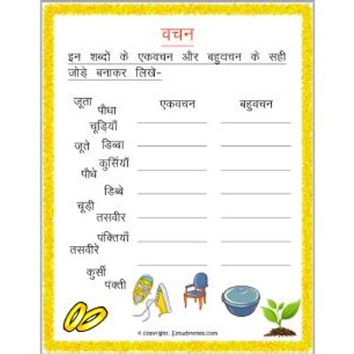 hindi grammar ekvachan bahuvachan match worksheet 2 grade