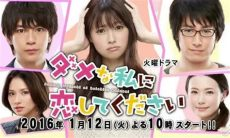 at cafe 6 full movie sub indo dame na watashi ni koishite kudasai sub indo