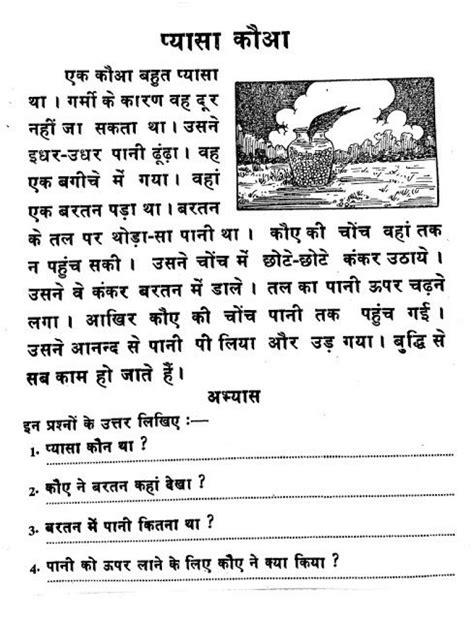 free printable hindi comprehension worksheets grade 3 free