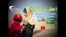atouna el toufouli lyrics english اعطونا الطفولة atouna et toufoulee with lyrics arabic