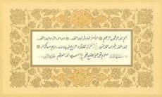 Contoh Kaligrafi Surat Al Qadr Gambar 25 Contoh Kaligrafi Tsuluts Terbaik Bag 2 Seni Isi Kandungan Dan Mengenal Apa Itu Q S Surat Al Qadr Kaligrafi Surat Al Kautsar Nusagates Contoh
