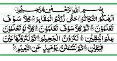at takasur latin teks bacaan surat at takatsur arab dan terjemahannya fiqihmuslim