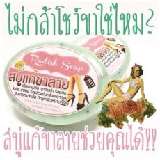 radish soap and cream review 1800momoshop radish soapสบ แก ขาลาย