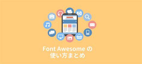 保存版 font awesomeの使い方 webアイコンフォントを使おう