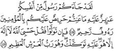 at taubah ayat 129 yayanrahman s territory surah at taubah ayat 128 129