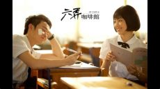 at cafe 6 電影 六弄咖啡館 at cafe 6正式預告official trailer hd 60秒 7月14日全台上映