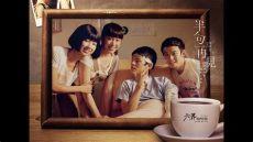 at cafe 6 六弄咖啡館at cafe 6 theme song 孫燕姿sunyanzi 半句再見 電影版mv