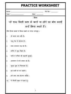 a2zworksheets worksheet hindi grammar hindi verbs kriya hindi