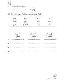 free fun worksheets kids free printable fun hindi