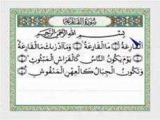 at takasur latin surah al humazah al al asr at takasur al qari ah adiyat arab dan tejemahan