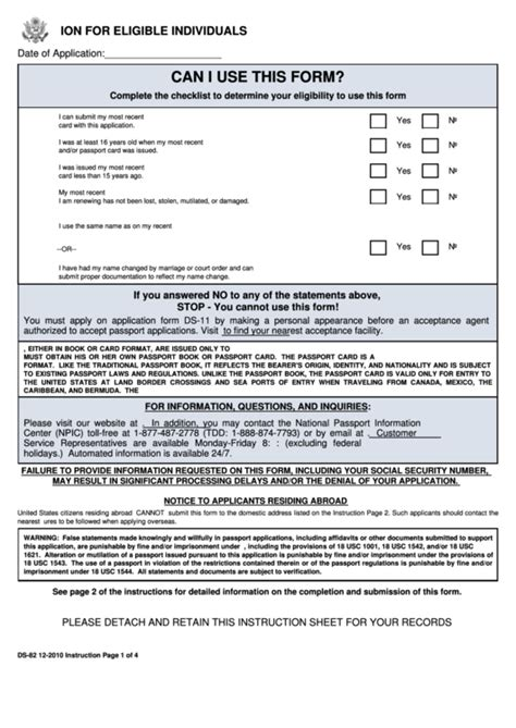 form ds 82 passport renewal application eligible individuals