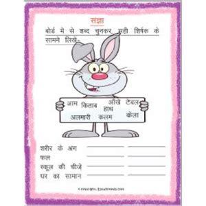 sangya worksheets estudynotes