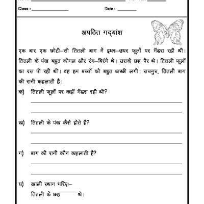 hindi worksheet unseen passage 02 images hindi worksheets