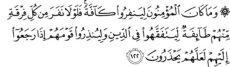 at taubah 122 langkah pertama ilmu fekah ustaz syihabudin ahmad