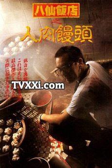 at cafe 6 full movie sub indo the eight immortals restaurant the untold story pembunuhan horror china subtitle indonesia
