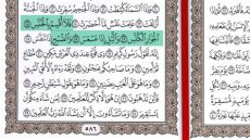 81 at takwir ayat 15 18 - At Takwir Ayat 18
