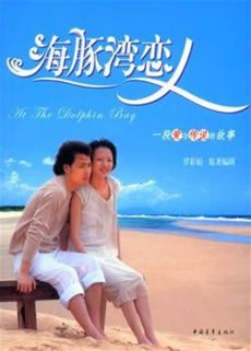 at the dolphin bay song list at the dolphin bay korean drama korean drama subtitle