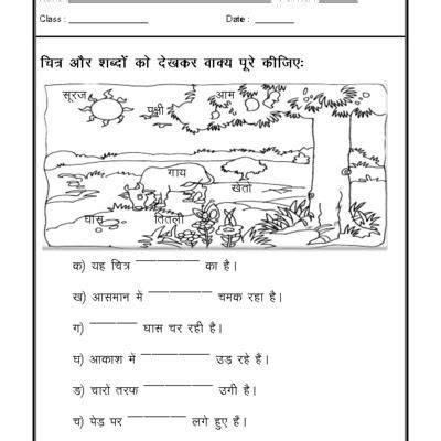 hindi worksheet picture description 01 hindi worksheets creative