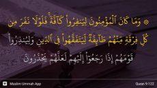 at taubah ayat 119 at taubah ayat 122