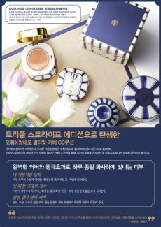 ohui ultimate cover cc cushion limited edition seoul next by you malaysia - Review Cushion Ohui