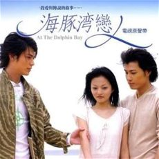 at the dolphin bay song list my list of drama series that made me want to tear my