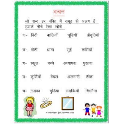 hindi grammar vachan write odd worksheet 2 grade