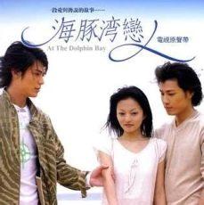 drama review at the dolphin bay - At The Dolphin Bay Drama