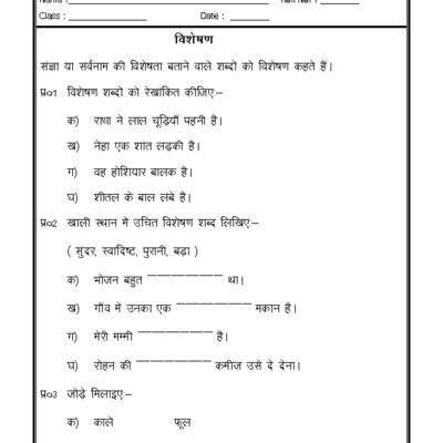 hindi grammar visheshan adjectives hindi worksheets grammar worksheets