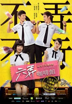 at cafe 6 六弄咖啡館 review tiffanyyong - At Cafe 6 Movie Review