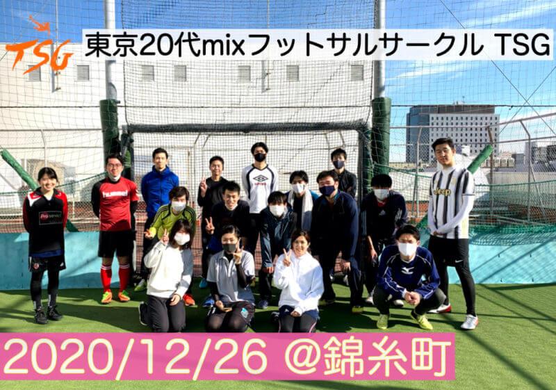 TSG~東京20代男女mixフットサルサークル~