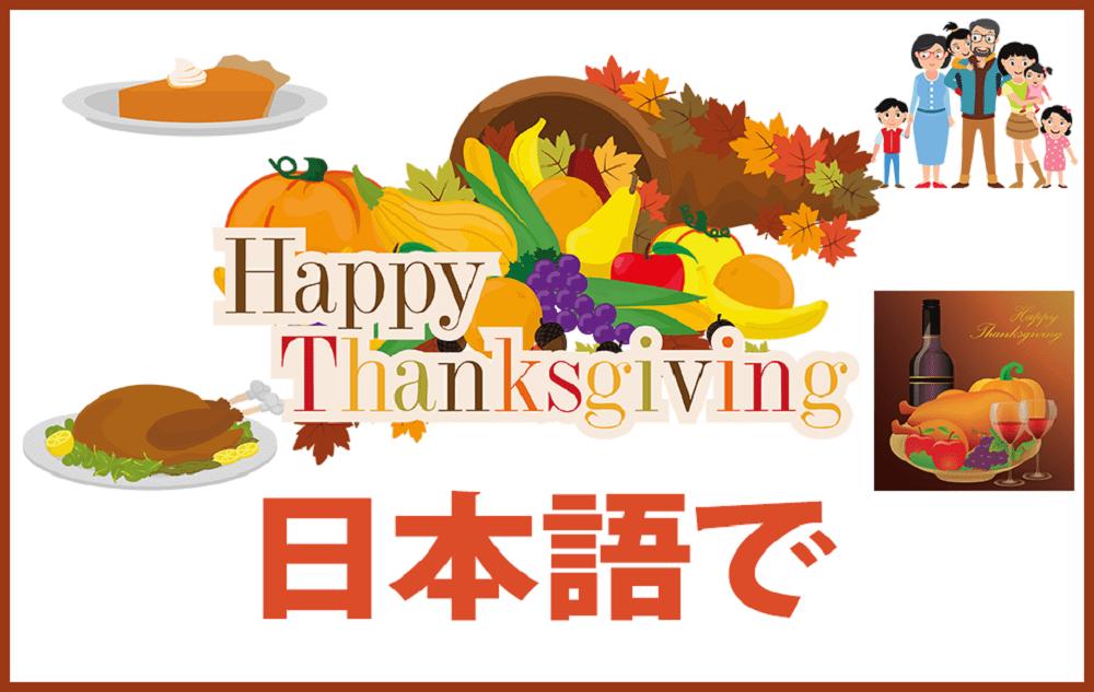 Thanksgiving in Japan