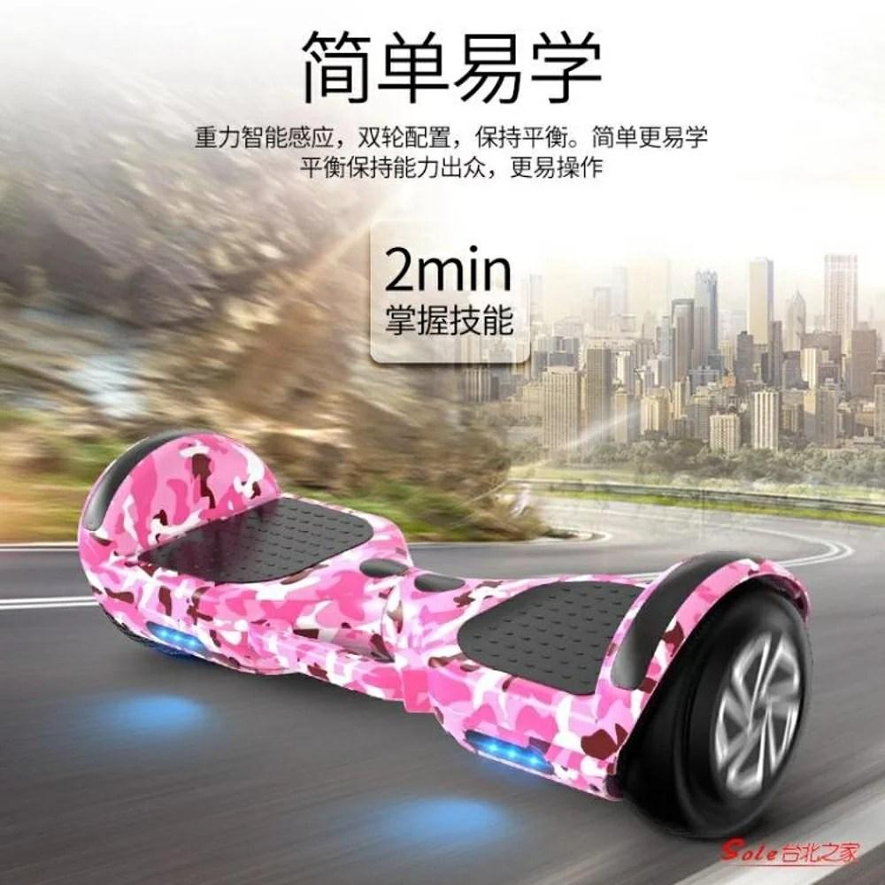 平衡車 智慧電動車雙輪兒童小孩代步車成年兩輪成人學生8-12自平衡車T 4色 - 臺灣樂天市場 - LINE購物