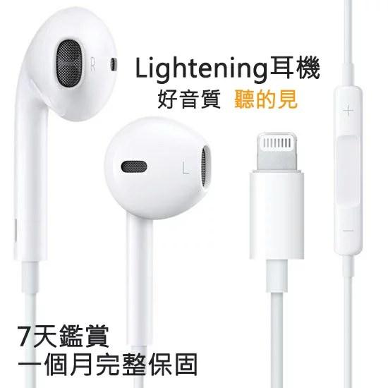 IPhone耳機 高音質 高規格 Apple耳機 iPhone 6 7 8 X 線控麥克風 蘋果耳機 ipod ipad 耳機 - DTAudio   DTAudio官方旗艦店 ...