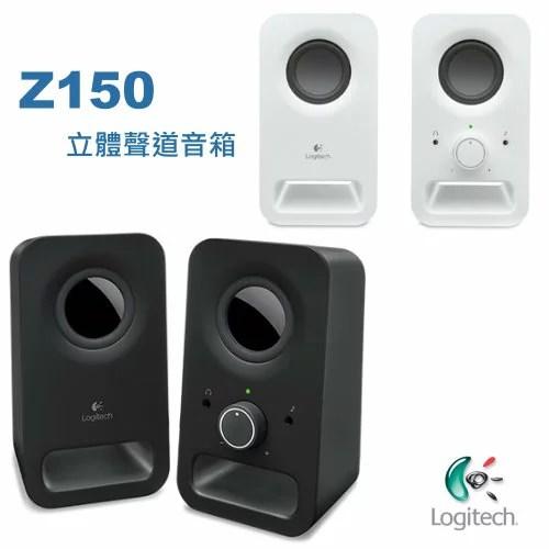 Logitech 羅技 Z150 【黑】多媒體喇叭 清澈音質 立體聲 耳機插孔 | Sound Amazing - Rakuten樂天市場