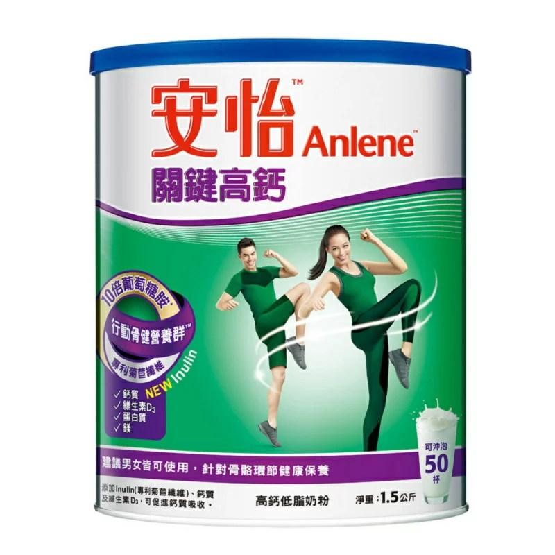 安怡 關鍵高鈣奶粉 超商取貨 的價格 - 比價撿便宜