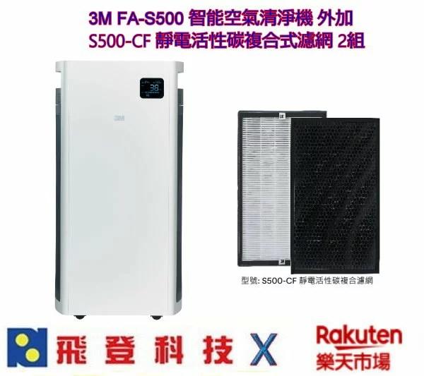 3M FA-S500 空氣清淨機 適用至32坪 內含原廠靜電活性碳複合式濾網2片 公司貨含稅開發票   飛登科技 - Rakuten樂天市場