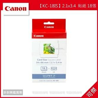 Canon SELPHY KC-18IS 2.1x3.4 in 方形相片 貼紙 18張 適用佳能相印機CP1200.CP1300 可傑 | 可傑 - Rakuten樂天市場