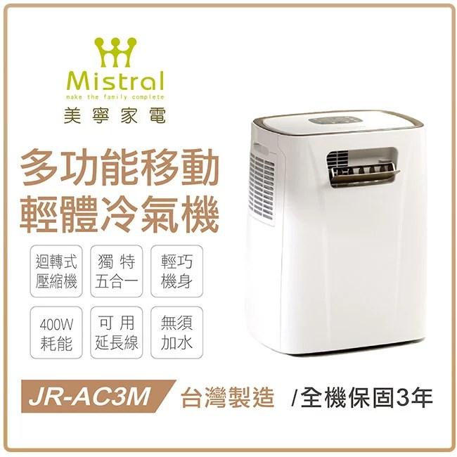 美寧 移動式 冷氣 商品價格比價 - FindPrice 價格網