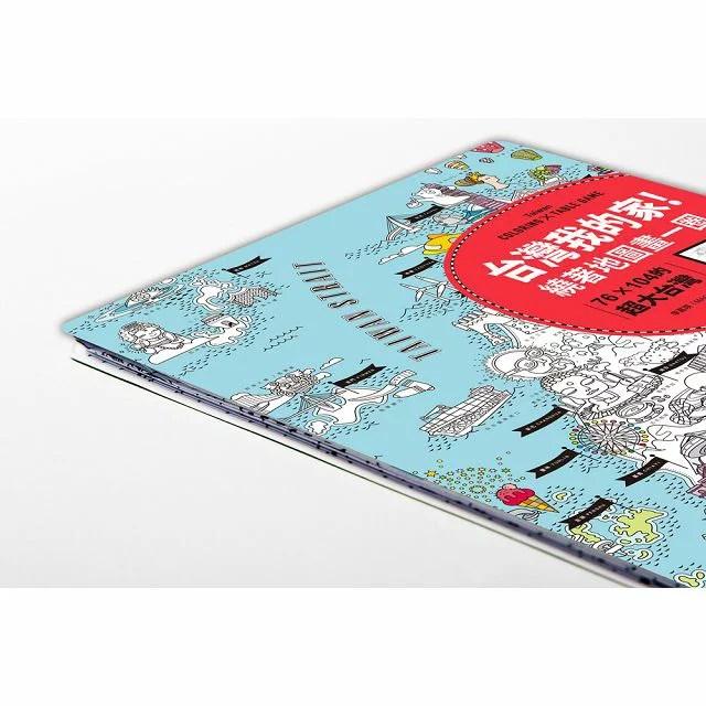 亞洲NO.1超大地圖。從臺灣開始遊世界:《世界這麼大!》+《臺灣我的家!》(超值套組.附贈可重複黏貼貼紙 ...
