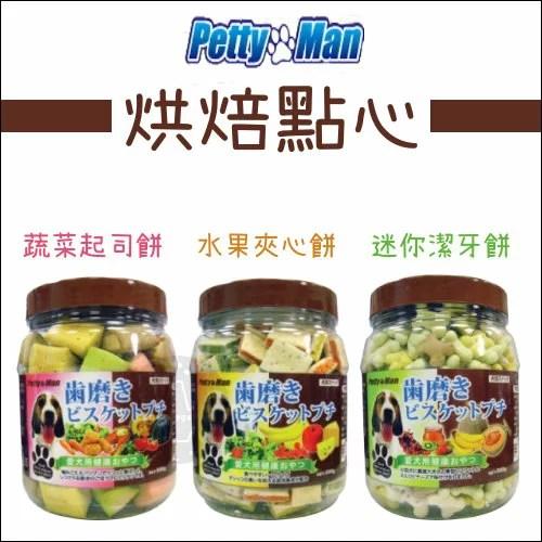 PettyMan狗餅乾〔烘焙點心。3種口味。500g〕 | 貓狗樂園 - Rakuten樂天市場