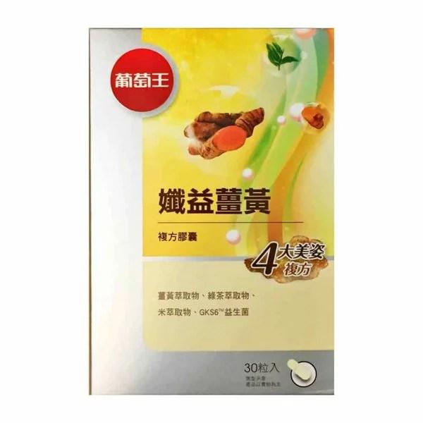 葡萄王 孅益薑黃複方膠囊 30粒/瓶 德瑞健康家   德瑞健康家 - Rakuten樂天市場