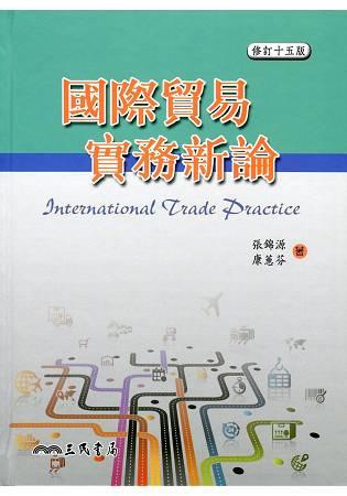 國際貿易實務新論(修訂十五版)(附習題解答光碟) | 樂天書城 - Rakuten樂天市場