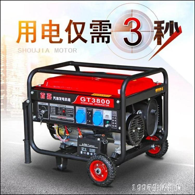 小型汽油發電機單相220V三相380v家用5kw/6千瓦8KW發電機 NMS | 戀家時尚家居館 - Rakuten樂天市場