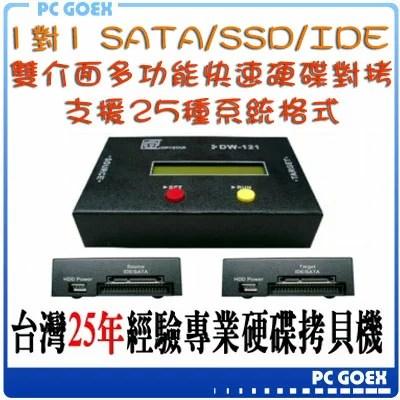 ☆軒揚pcgoex☆ 宏積 1對1 SATA/SSD/IDE 硬碟 對拷機 拷貝機 DW-121 | pc goex 軒揚 - Rakuten樂天市場