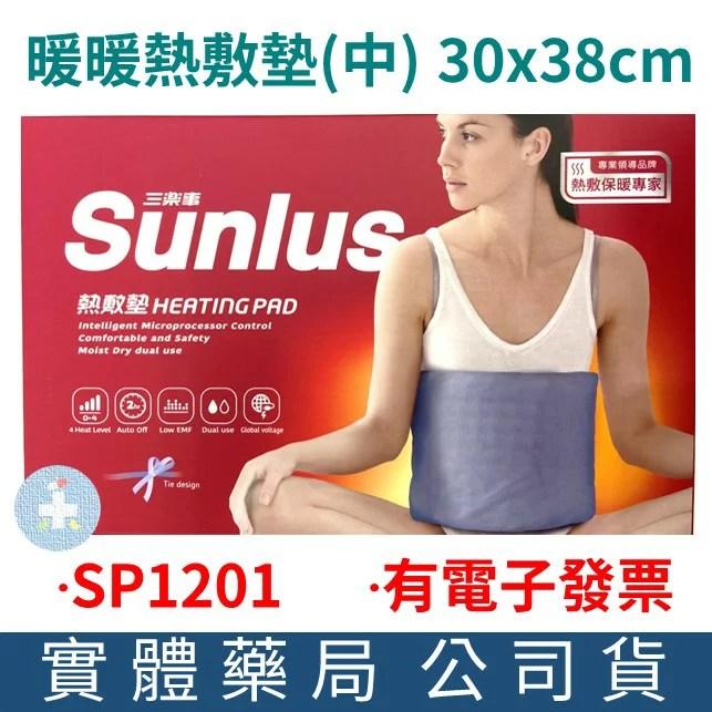 Sunlus熱敷墊 的價格 - 比價撿便宜