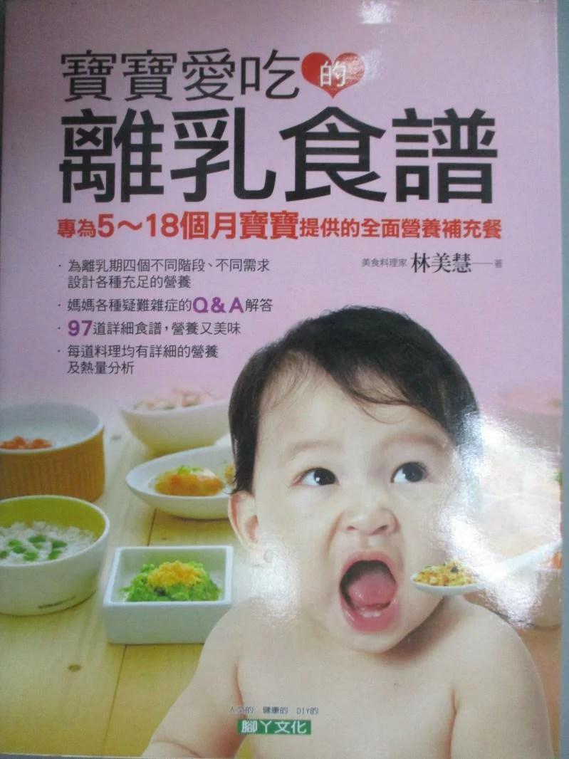 【書寶二手書T1/餐飲_YEB】寶寶愛吃的離乳食譜_林美慧 | 書寶二手書店 - Rakuten樂天市場