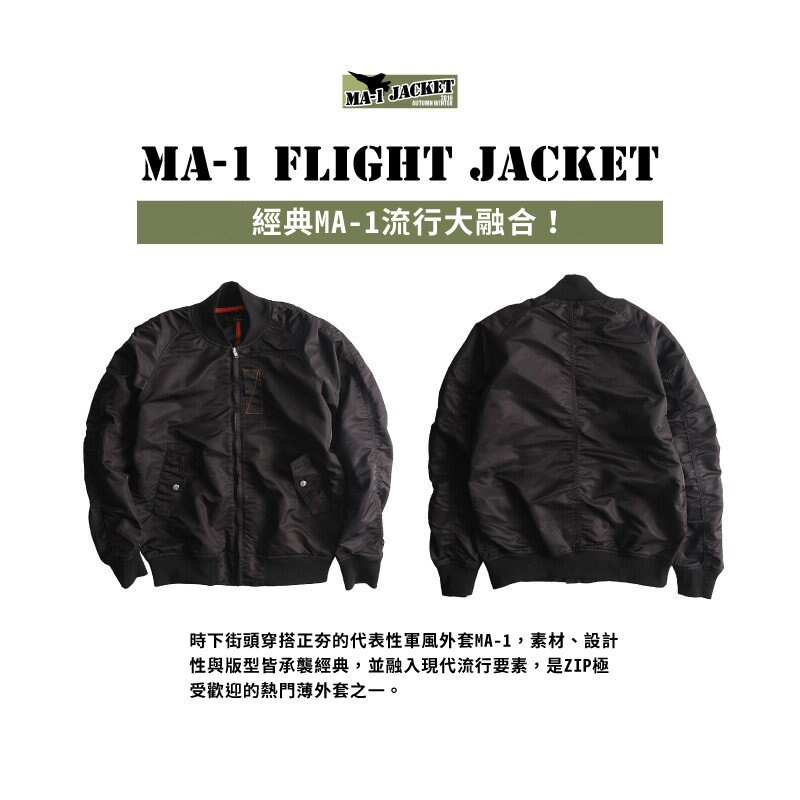 MA-1飛行夾克 | ZIP - Rakuten樂天市場