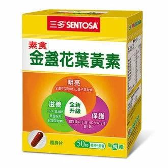 三多 素食金盞花葉黃素膠囊 50粒/盒*2   安康藥妝 - Rakuten樂天市場