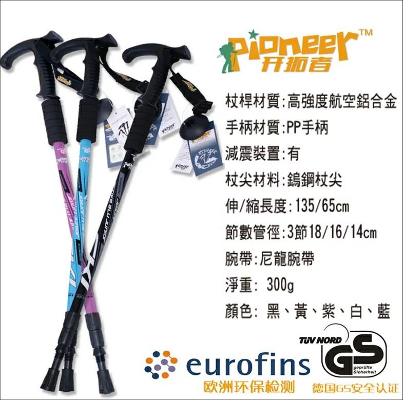 北歐健走杖 的價格比價結果 - 比價撿便宜