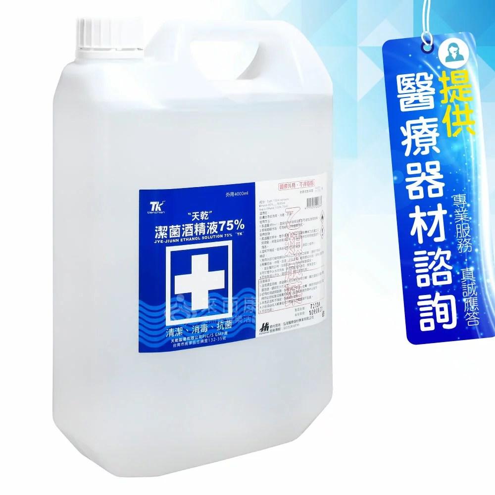 天乾 潔菌酒精液 75% 純度 4000ml 清潔 消毒 抗菌 - 臺灣樂天市場 - LINE購物